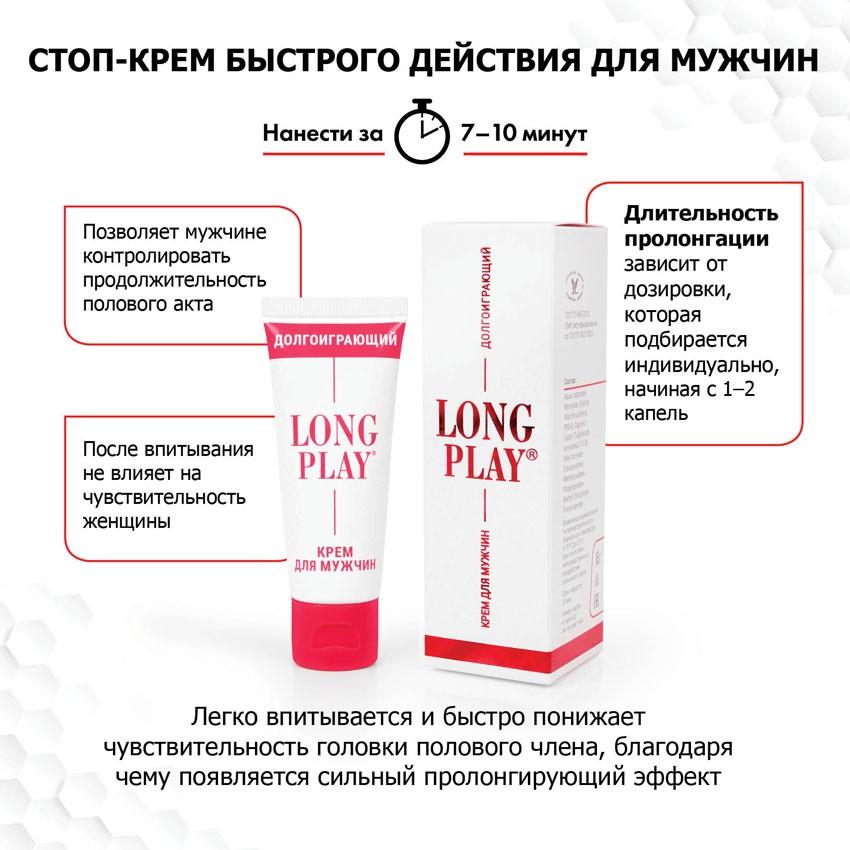 Пролонгирующий крем «LONG PLAY» 15 мл. (Фото 1)