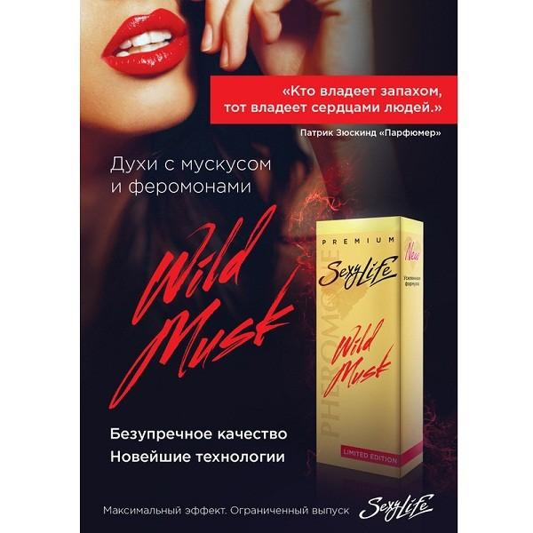 Духи «Sexy Life Wild Musk №8» (Фото 1)