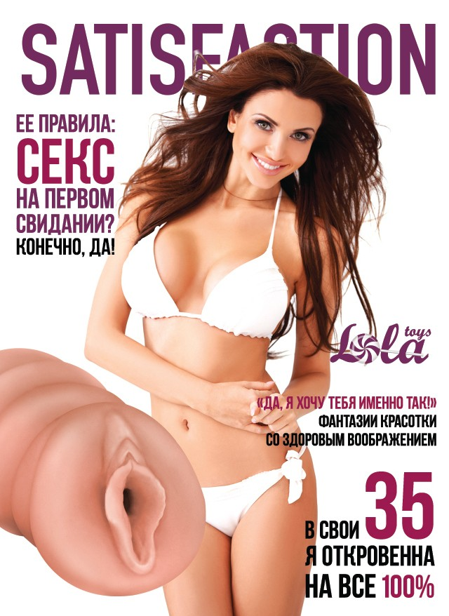 Мастурбатор «SATISFACTION MAGAZINE ВЫПУСК №35»