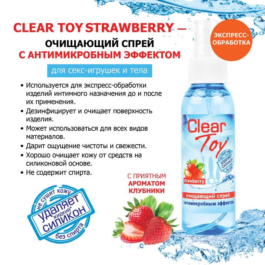 Очищающий спрей «Clear Toy STRAWBERRY» с ароматом клубники 100 мл. (Фото 1)