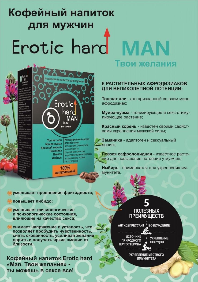 Набор «Erotic hard MAN»: кофейный напиток и тонизирующее средство (Фото 2)