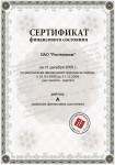 ZINI Сертификат