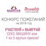 Акция Эролайф и Асантра «Конкурс пожеланий на 2019 год»