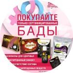 БАДы для возбуждения и стимуляции: выбирайте сертифицированную продукцию