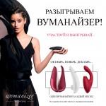 Womanizer дарит подарки