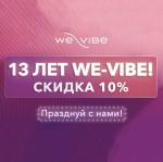 """Скидки от """"We-Vibe""""!"""