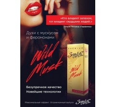 Набор «Маска, боди-комбинезон и духи с феромонами» (Фото 4)