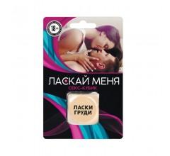 Игральный секс-кубик «Ласкай меня»