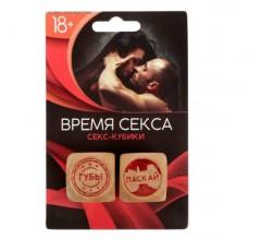 Игральные секс-кубики «Время секса» арт.1603702