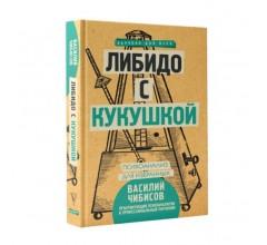 Василий Чибисов «Либидо с кукушкой. Либидо с кукушкой. Психоанализ для избранных»