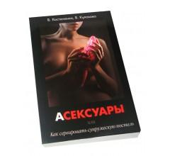 Книга «Аксессуары или как сервировать супружескую постель»