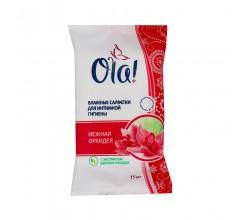 Влажные салфетки для интимной гигиены «OLA Нежная орхидея» 15 шт.
