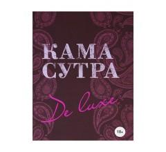 Книга «Камасутра DE LUXE»