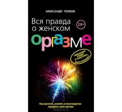 Книга «Вся правда о женском оргазме»