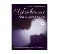 Книга «Чувственные наслаждения. Для пар, которые хотят большего...»