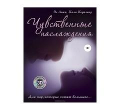 Книга «Чувственные наслаждения. Для пар, которые хотят большего...»(+DVD)