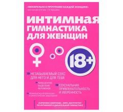Книга «Интимная гимнастика для женщин»