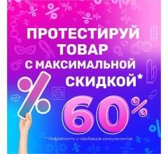 До 60%