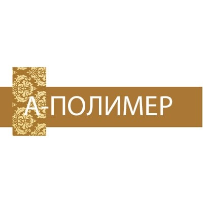 А-Полимер, Россия