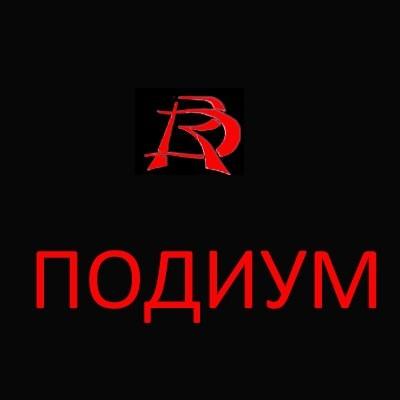 Подиум, Россия