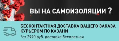 Бесконтактная доставка курьером по Казани